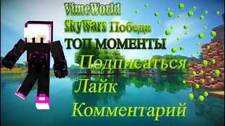 ЛУЧШИЕ МОМЕНТЫ СКАЙ ВАРС ВАЙМ ВОРЛД #3