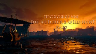 ОПАСНЫЕ РАЗВЛЕЧЕНИЯ ► [WITCHER 3: WILD HUNT] ► EP.51