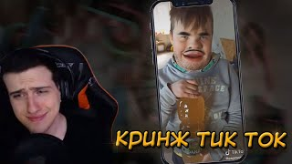 Hellyeahplay смотрит: КРИНЖ ТИК ТОК COMPILATION #73 - ПАУК