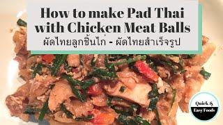 How To Cook Pad Thai With Chicken Meat Balls - ผัดไทยลูกชิ้นไก่ (ผัดไทยสำเร็จรูป)