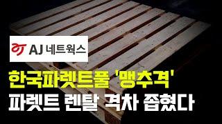 AJ네트웍스 한국파렛트풀 '맹추격' 시장…