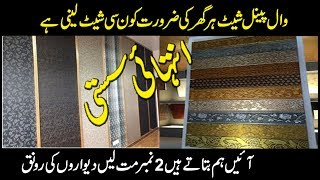 New Technology Wall Panels Sheets In All Pakistan All Colours Available