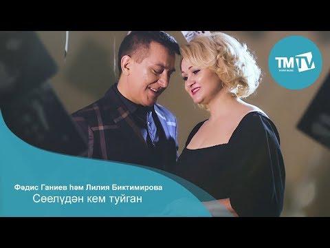 Фэдис Ганиев һэм Лилия Биктимирова - Соелудэн кем туйган