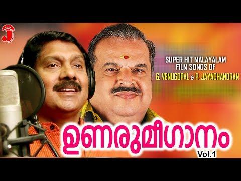 Super Hit Malayalam Film Songs Of &  Unarumeeganam  Film Songs