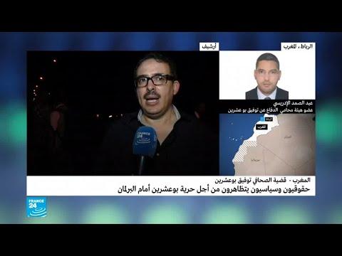 حقوقيون وسياسيون يتظاهرون من أجل حرية الصحافي توفيق بوعشرين  - 16:55-2018 / 11 / 12