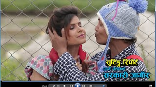Latest Hot & Sexy Nepali Comedy Video shooting report 2015/2072 Sarkari Jagir