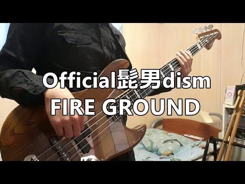 Official髭男dism - FIRE GROUND / ベース弾いてみた【tab譜】