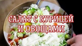 Салат с курицей и овощами — Рецепт салата с курицей — Вкусные рецепты
