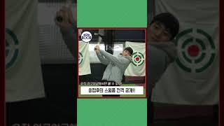이정후 선수가 직접 보여주는 스윙 폼!