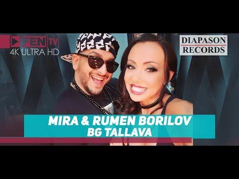 MIRA & RUMEN BORILOV - BG tallava / МИРА & РУМЕН БОРИЛОВ - BG талава