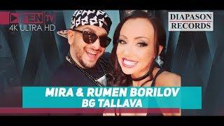 Mira Rumen Borilov BG tallava МИРА РУМЕН БОРИЛОВ - BG талава.mp3