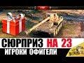 ГЛАВНЫЙ СЮРПРИЗ В АНГАРЕ НА 23 ФЕВРАЛЯ в World Of Tanks mp3