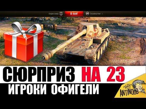 ГЛАВНЫЙ СЮРПРИЗ В АНГАРЕ НА 23 ФЕВРАЛЯ в World of Tanks! thumbnail