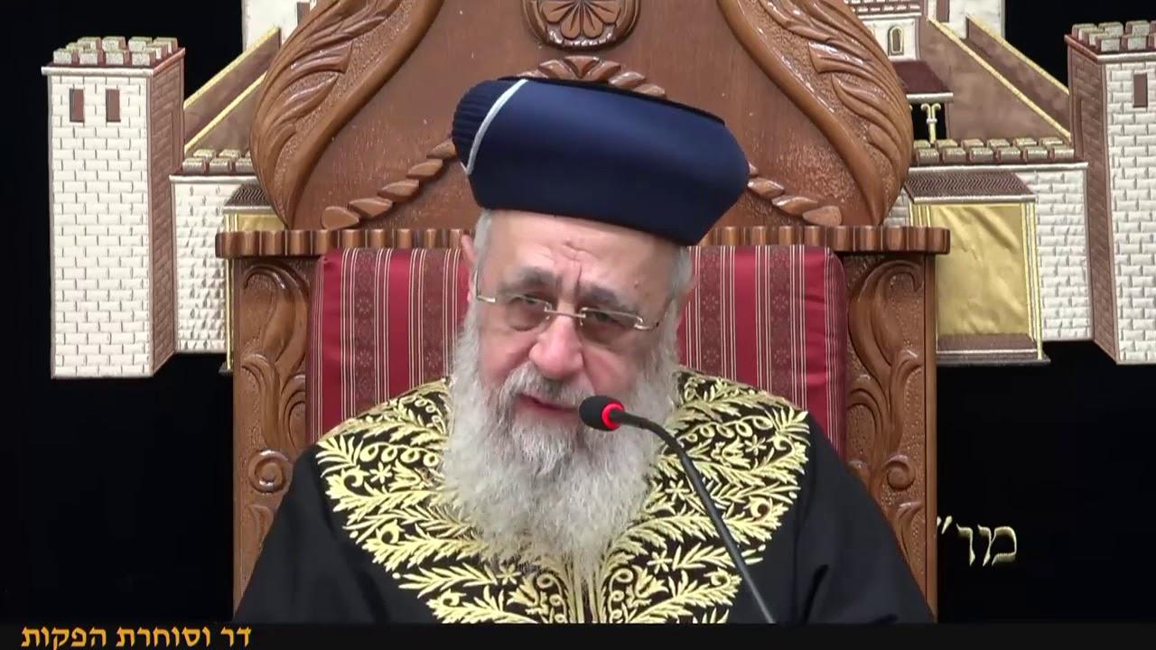 """הראשון לציון הרב יצחק יוסף שליט""""א - שיעור מוצ""""ש בהעלותך תשע""""ט"""