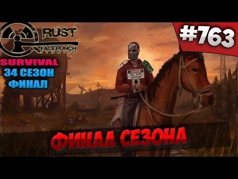 Видео, SURVIVAL 34 СЕЗОН - ФИНАЛ СЕЗОНА 763