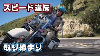 【GTA5】スピード違反者を逮捕する! thumbnail