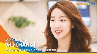 구구단(gugudan) 하나(HANA), 우윳빛깔 보라 미모 (공항패션)[NewsenTV]