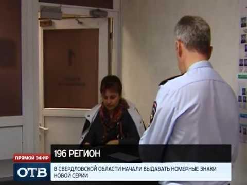 В Свердловской области начали выдавать новые автомобильные номера