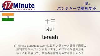 パンジャーブ語を学ぶ (パート2)
