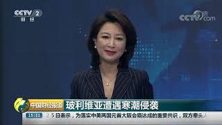 [中国财经报道]玻利维亚遭遇寒潮侵袭| CCTV财经