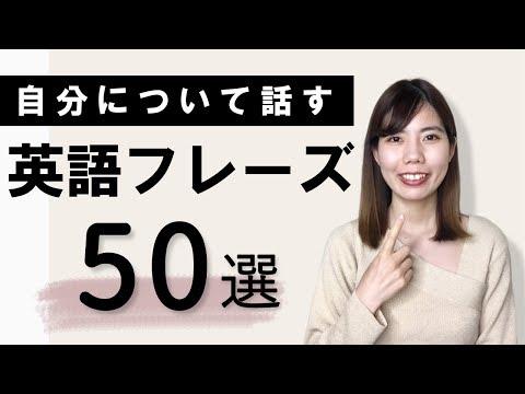 必ず使う!自分について話す英語フレーズ50選