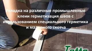 видео Укладка полимерпесчаной плитки своими руками