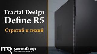 Обзор Fractal Design Define R5