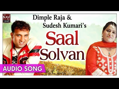Saal Solvan | Dimple Raja & Sudesh Kumari | Hit Punjabi Sad Songs | Priya Audio