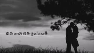 ඔබ ගාව මම ඉන්නෙමී (Oba Gawa Mama Innemi) Lyrics - Sahan Chamikara