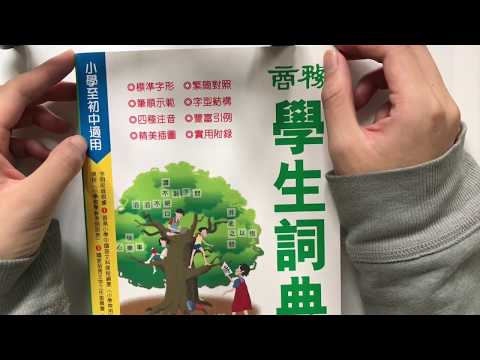 #47 | Using a paper Chinese dictionary (Part 1)