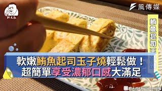 軟嫩鮪魚起司玉子燒輕鬆做!超簡單享受濃郁口感大滿足
