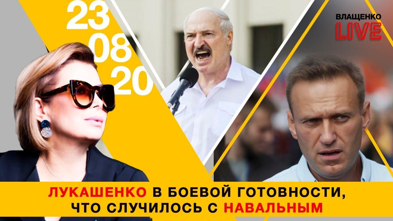 Почему Лукашенко привел армию в готовность, что случилось с Навальным и рост пандемии в Украине