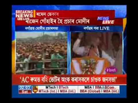 Narendra Modi's Rally in Nagaon, Assam (News Live, 19-April-2014)
