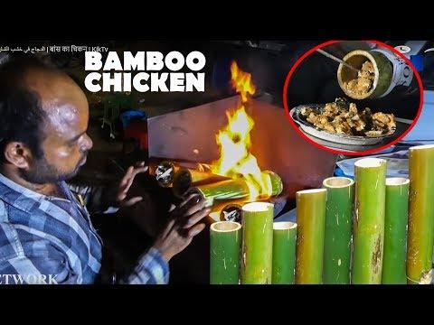 Amazing Village Foods | Bamboo Chicken Making | Bongula Chicken |  बांस का चिकन | KikTv