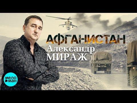 Александр Мираж - Афганистан
