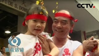《焦点访谈》 20191217 新澳门故事 爱国种子种心中| CCTV