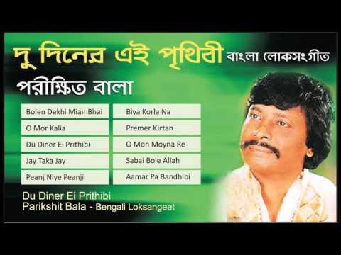 Evergreen Parikshit Bala | Bengali Folk Songs | Baul Songs | Dui Diner Prithibi | Best Loksangeet