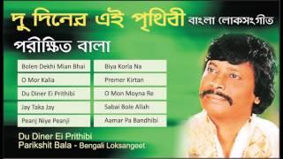 Evergreen Parikshit Bala   Bengali Folk Songs   Baul Songs   Dui Diner Prithibi   Best Loksangeet