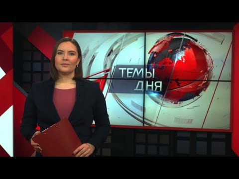 Темы дня (27.01.2020)