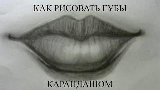 Как рисовать губы карандашом(Подробный урок рисования карандашом в режиме текущего времени без ускорений и монтажа от Ларисы Любчик.За..., 2015-05-14T23:49:16.000Z)