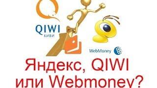 видео Что лучше webmoney или яндекс деньги