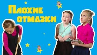 """Пермь 11 сезон """"Плохие отмазки"""""""