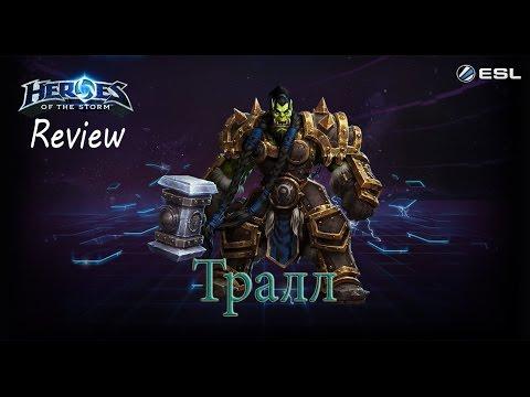 видео: heroes of the storm: Обзор-гайд (74 выпуск) - Тралл
