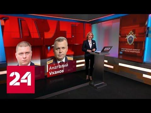 Громкие отставки в СК, Росгвардии и ФСИН - Россия 24
