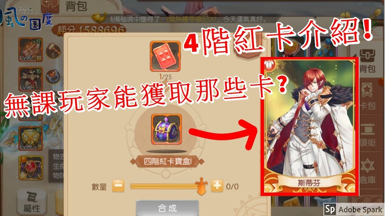 【風之國度】4階紅卡介紹! 無課玩家能獲取那些卡? - YouTube