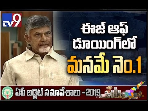 AP stood 1st place in ease of doing business during my time : Chandrababu - TV9