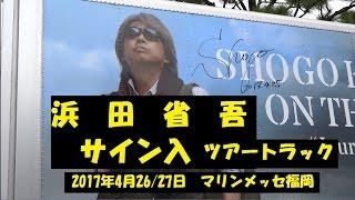 浜田省吾のサイン入りのツアートラックです。 ON THE ROAD 2...