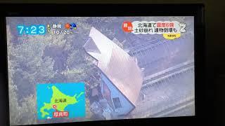 Strong Earthquake Hit Hokkaido Japan Magnitude 6.7( Sept. 6, 2018)