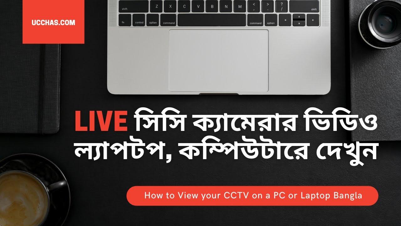 How to View your CCTV on a PC or Laptop  Bangla । ল্যাপটপ কম্পিউটার দিয়ে সিসি ক্যামেরার ভিডিও দেখুন