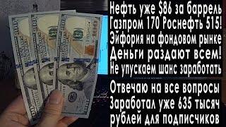 Прогноз курса доллара евро и рубля: рубль рухнет или нет российская фондовая биржа как заработать